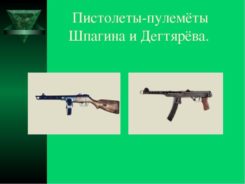 Пистолеты-пулемёты Шпагина и Дегтярёва.