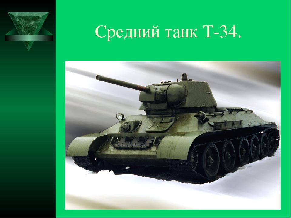 Средний танк Т-34.
