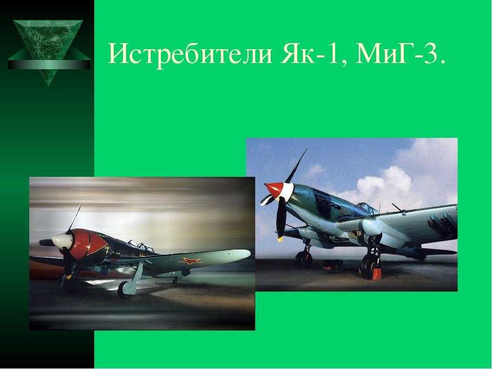 Истребители Як-1, МиГ-3.