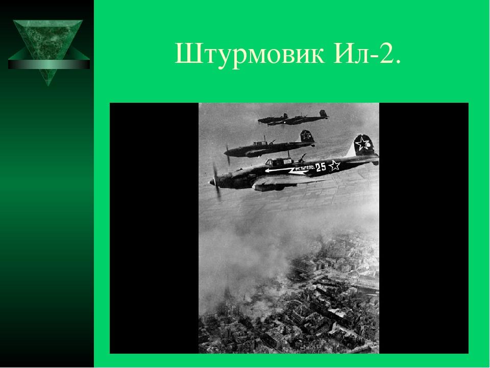 Штурмовик Ил-2.