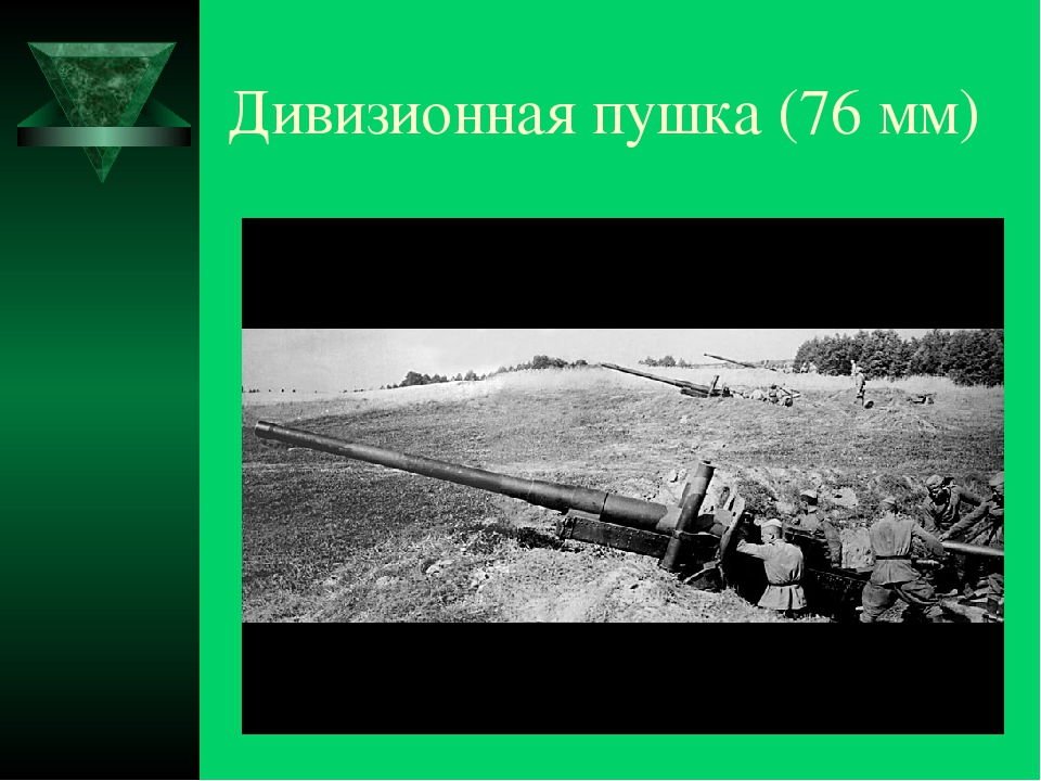Дивизионная пушка (76 мм)