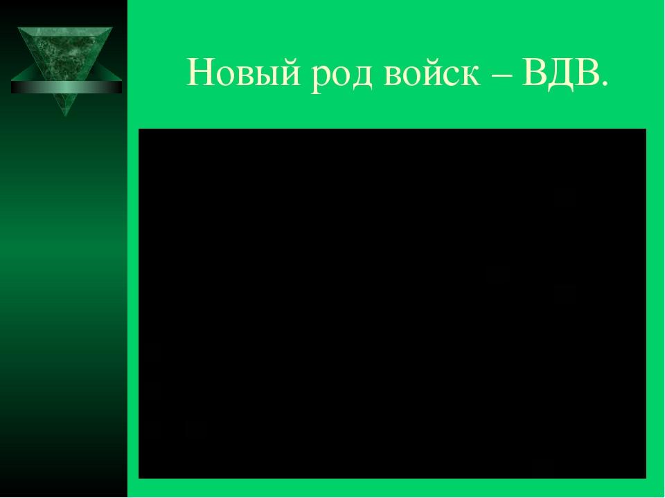 Новый род войск – ВДВ.