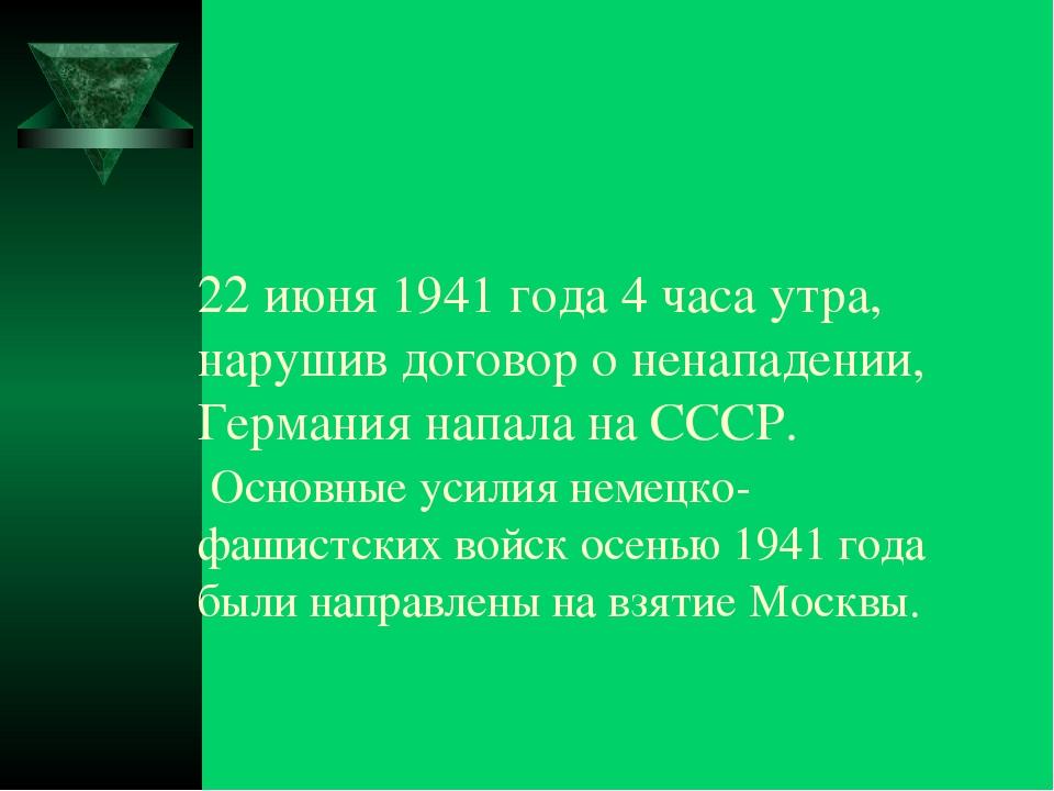 22 июня 1941 года 4 часа утра, нарушив договор о ненападении, Германия напала...