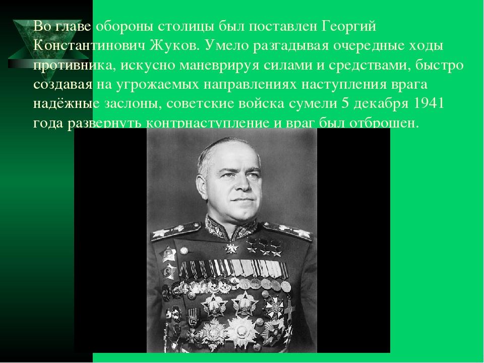 Во главе обороны столицы был поставлен Георгий Константинович Жуков. Умело ра...