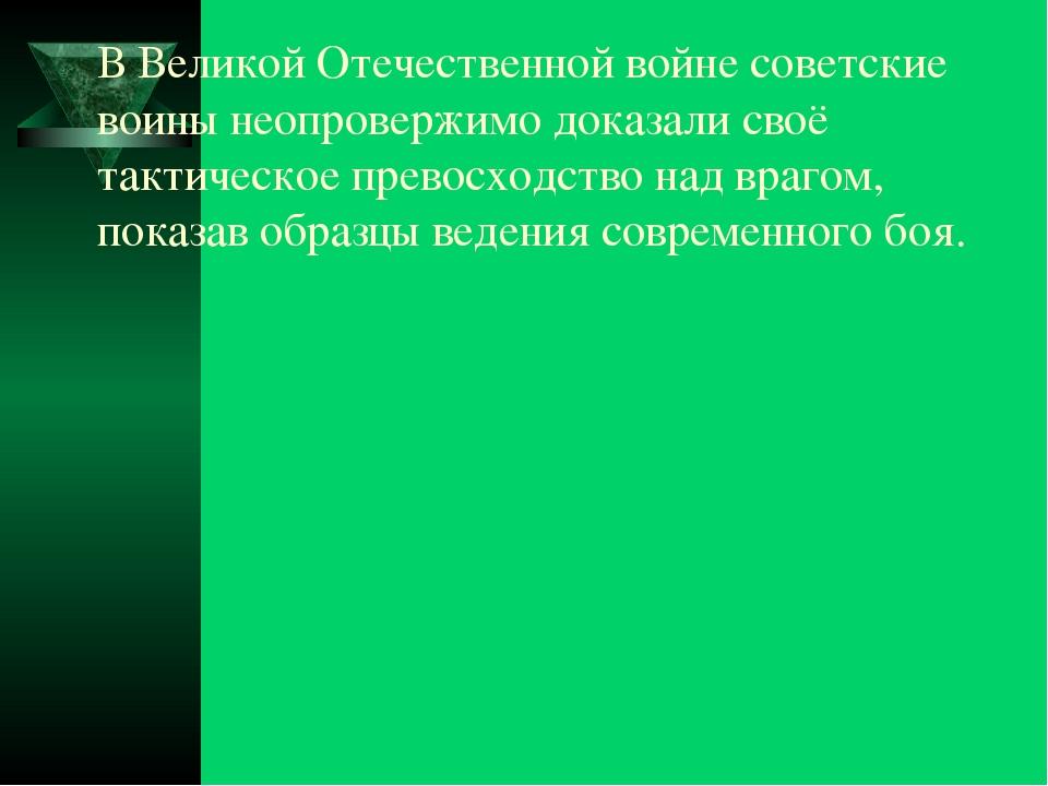 В Великой Отечественной войне советские воины неопровержимо доказали своё так...