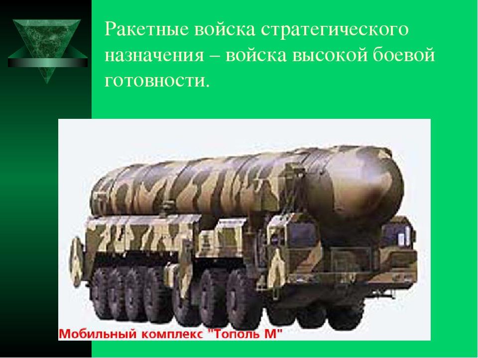 Ракетные войска стратегического назначения – войска высокой боевой готовности.