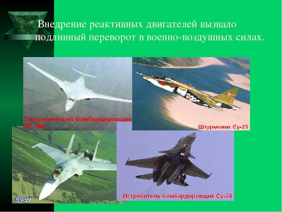 Внедрение реактивных двигателей вызвало подлинный переворот в военно-воздушн...