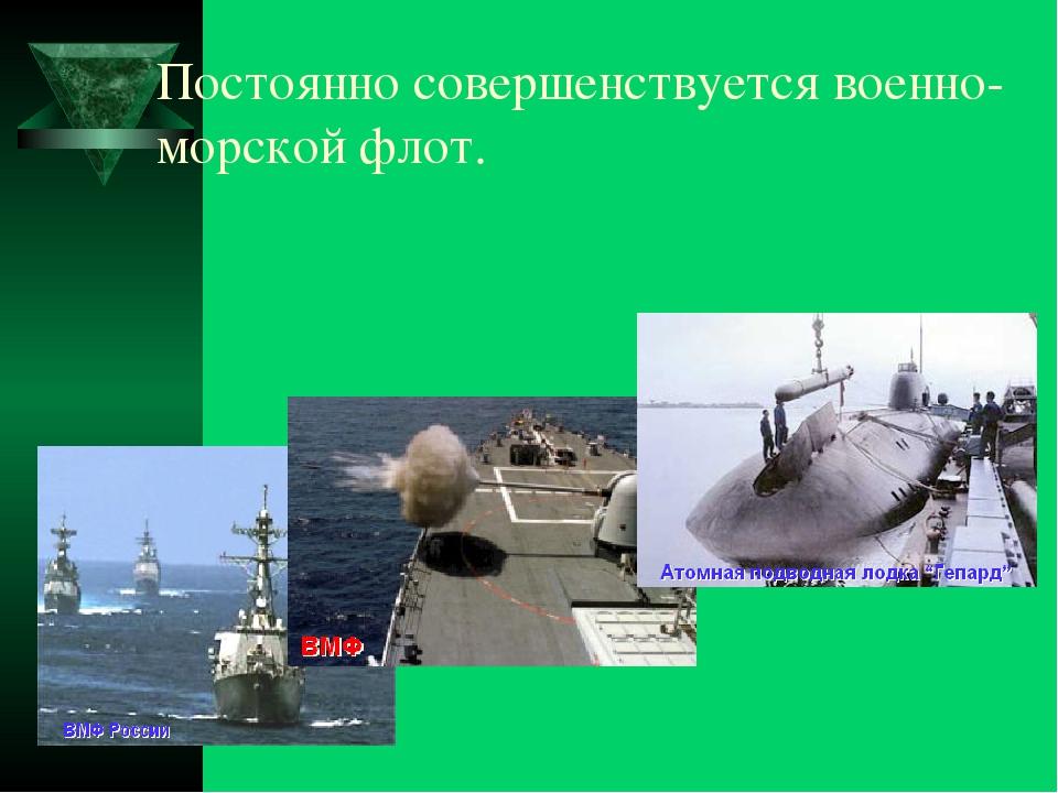 Постоянно совершенствуется военно-морской флот.