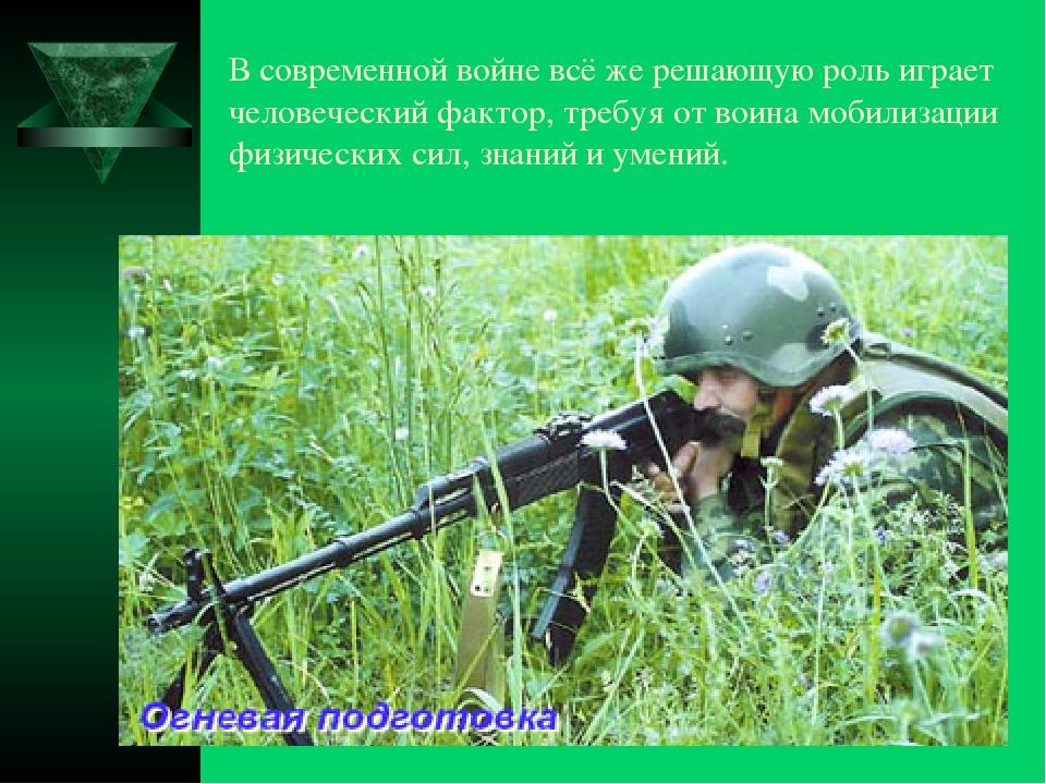 В современной войне всё же решающую роль играет человеческий фактор, требуя о...