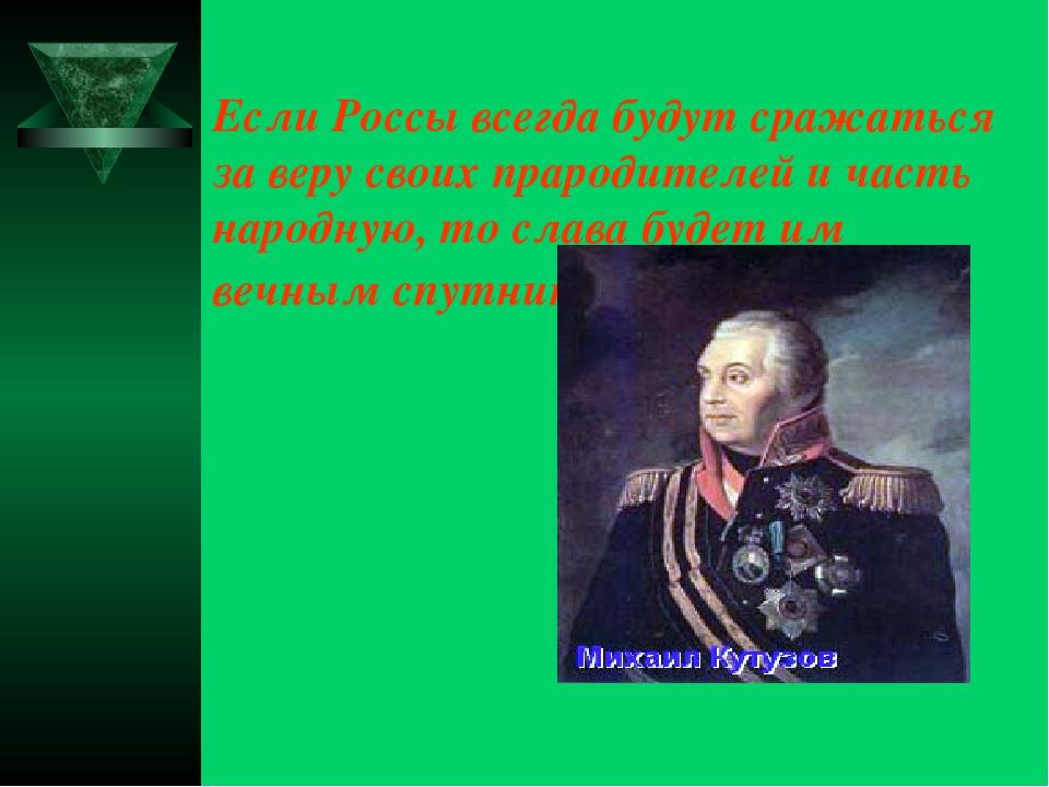 Если Россы всегда будут сражаться за веру своих прародителей и часть народную...
