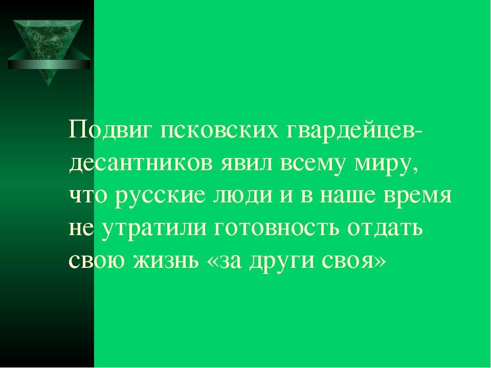 Подвиг псковских гвардейцев-десантников явил всему миру, что русские люди и в...