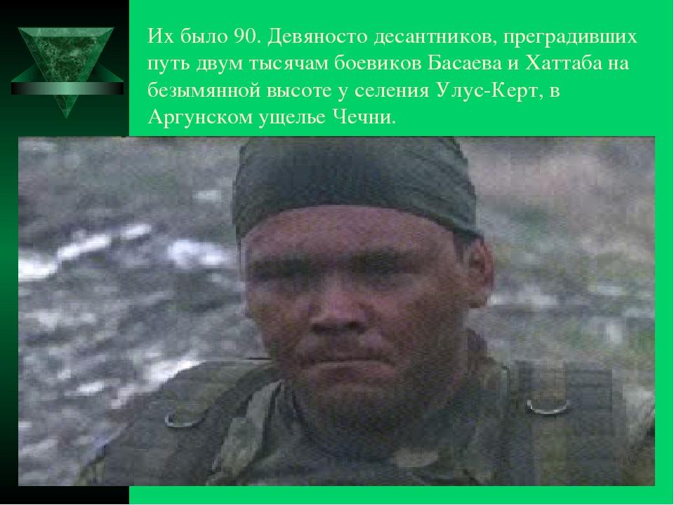 Их было 90. Девяносто десантников, преградивших путь двум тысячам боевиков Ба...