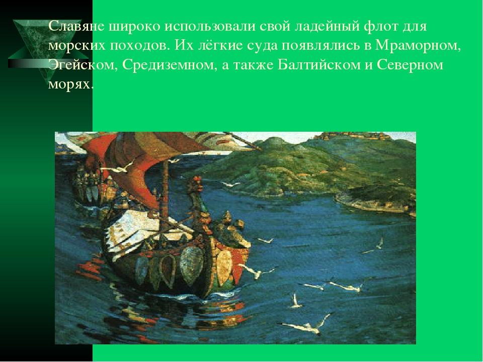 Славяне широко использовали свой ладейный флот для морских походов. Их лёгкие...