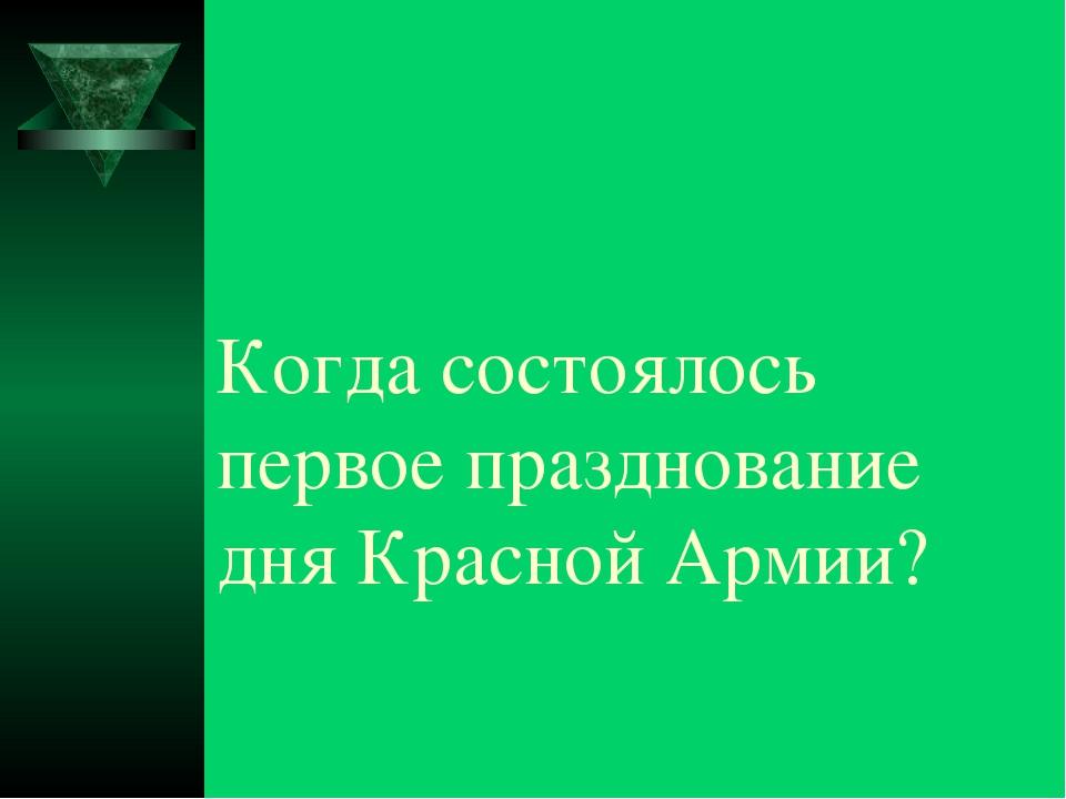 Когда состоялось первое празднование дня Красной Армии?