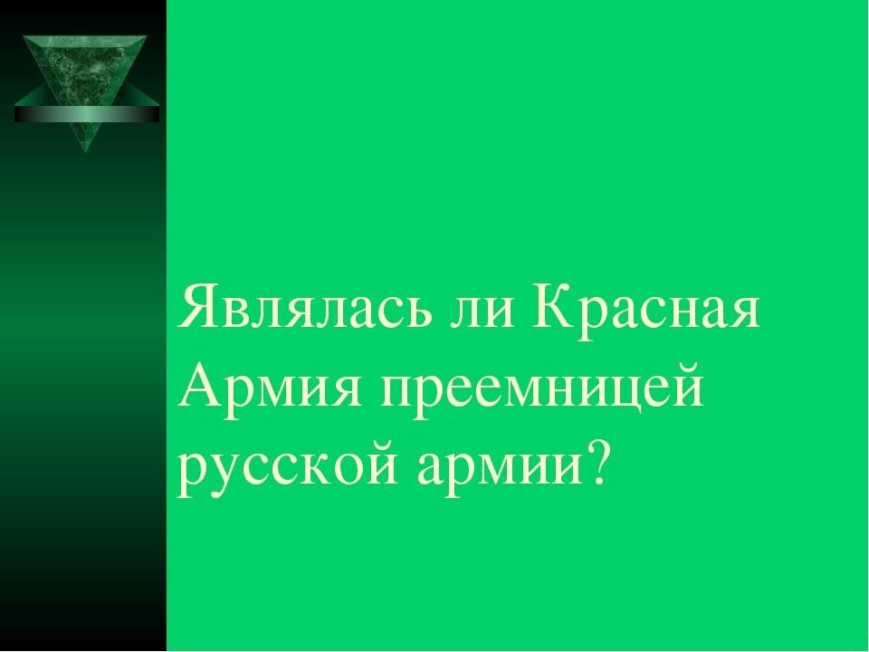 Являлась ли Красная Армия преемницей русской армии?