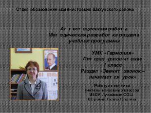 Аттестационная работа Методическая разработка раздела учебной программы УМК «