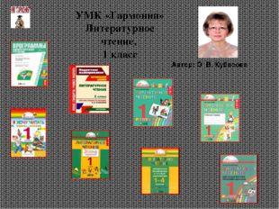 УМК «Гармония» Литературное чтение, 1 класс Автор: О. В. Кубасова