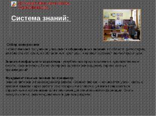 Отбор содержания: - обеспечивает получение учащимися общенаучных знаний: из