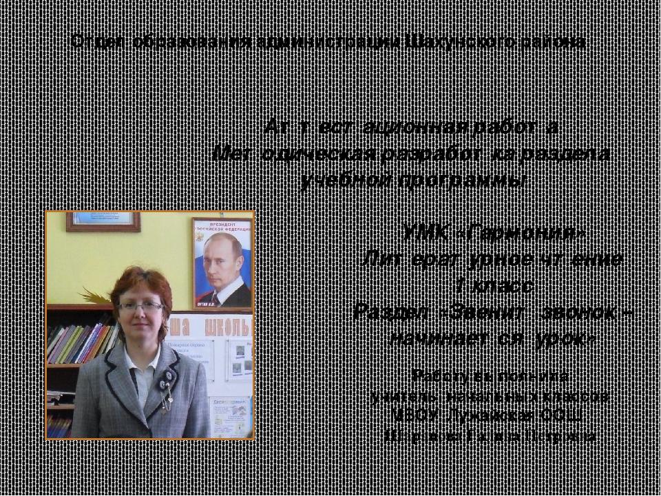 Аттестационная работа Методическая разработка раздела учебной программы УМК «...