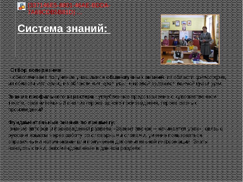 Отбор содержания: - обеспечивает получение учащимися общенаучных знаний: из...