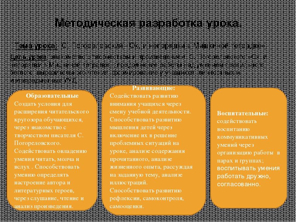 Методическая разработка урока. Тема урока: С. Погореловский «Ох, и непорядки...