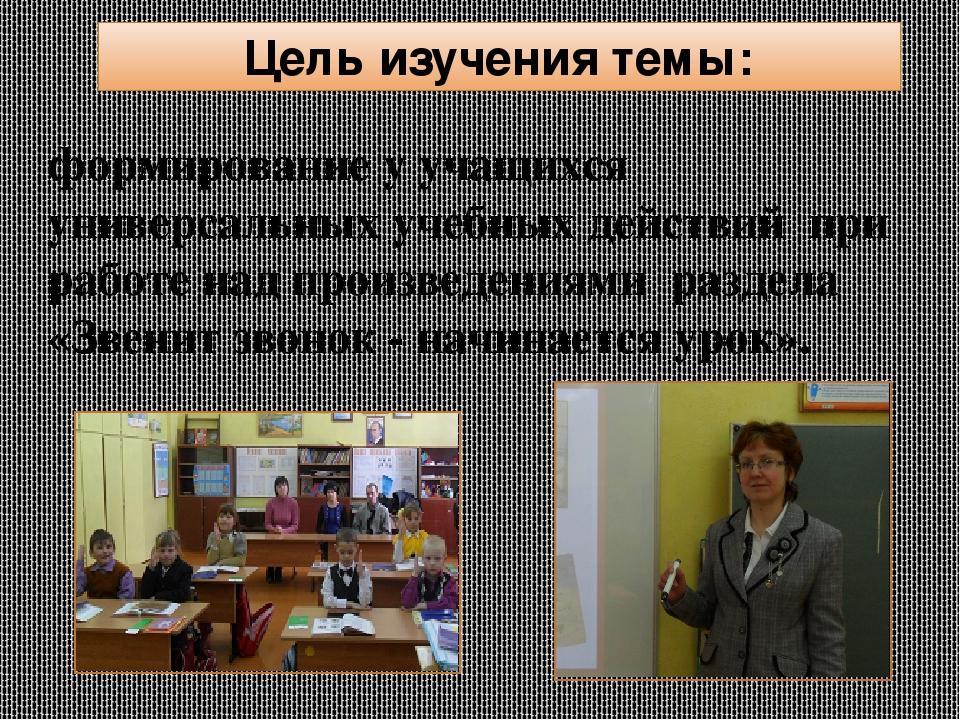 формирование у учащихся универсальных учебных действий при работе над произве...