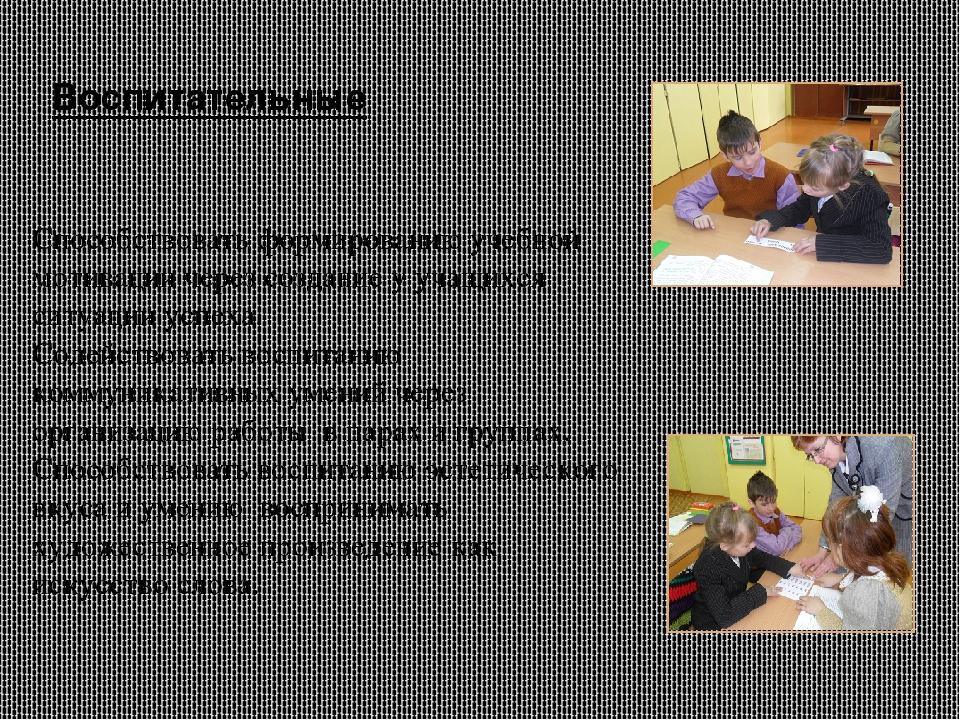 Воспитательные Способствовать формированию учебной мотивации через создание...