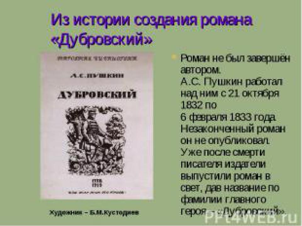 озаглавить главы в произведении пушкина дубровский гдз смотреть онлайн