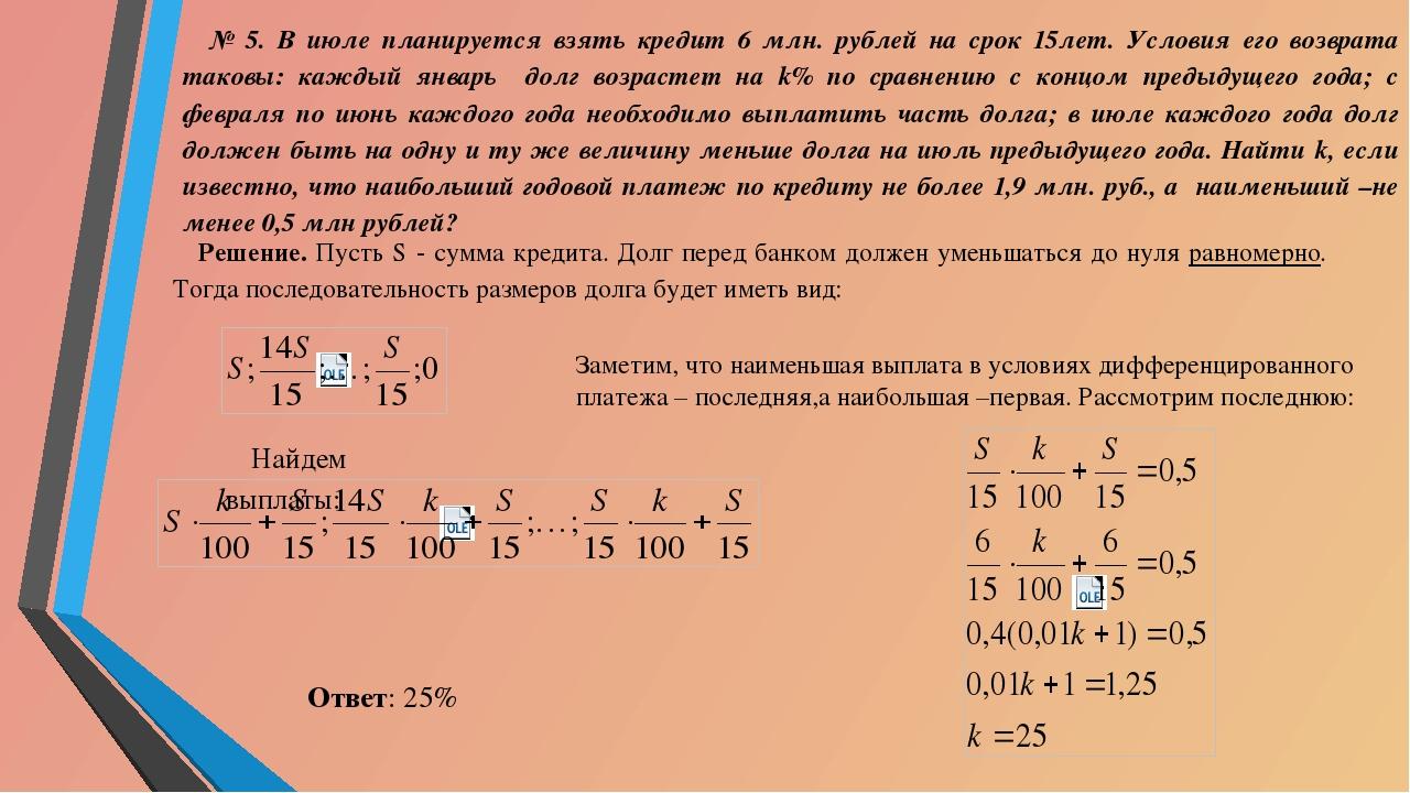 Онлайн кредит сбербанк оформить сейчас на карту без отказа быстро до 1000000 рублей