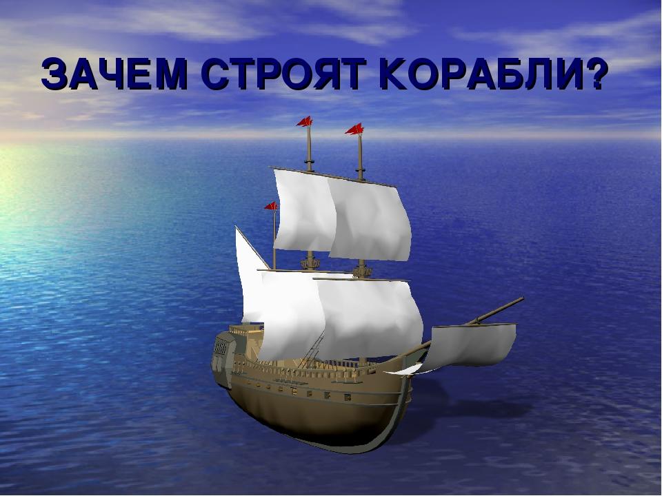 однояйцовая двойня, зачем строят корабли презентация 1 класс проведении аукциона продаже
