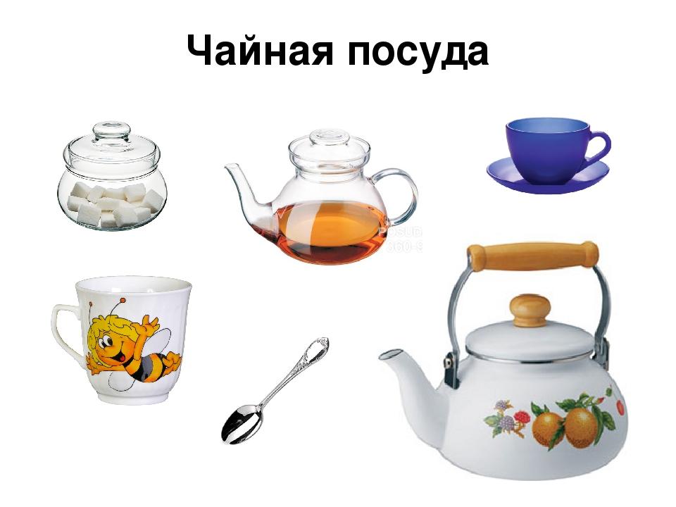 картинки к лексической теме посуда
