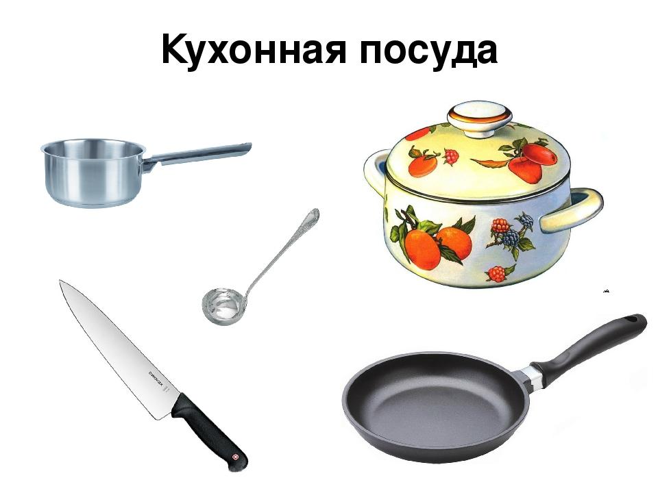 Картинки посуда столовая для детского сада