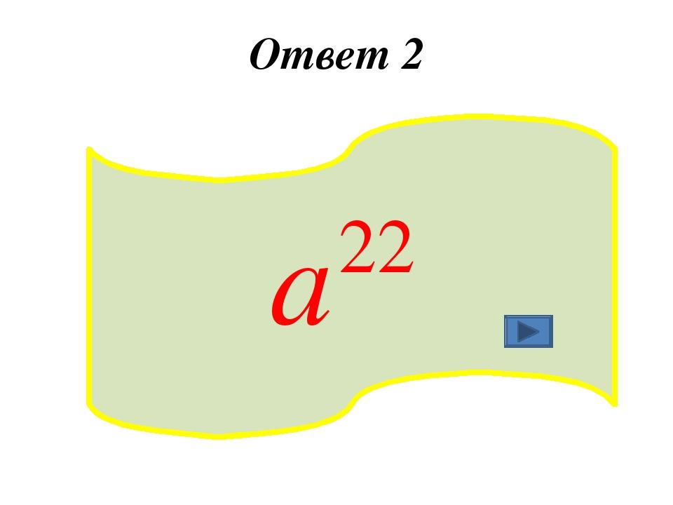 Письмо от Kolgotin@mail.ru Задание: Решить семь примеров. Ответ каждого приме...