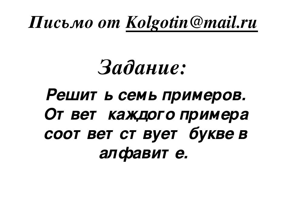 Отправить кому: Kolgotin@mail.ru Степень
