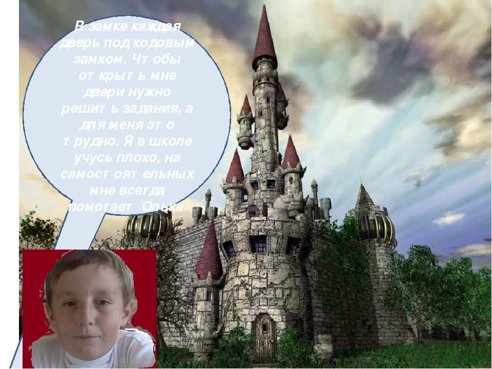 В замке каждая дверь под кодовым замком. Чтобы открыть мне двери нужно решить...