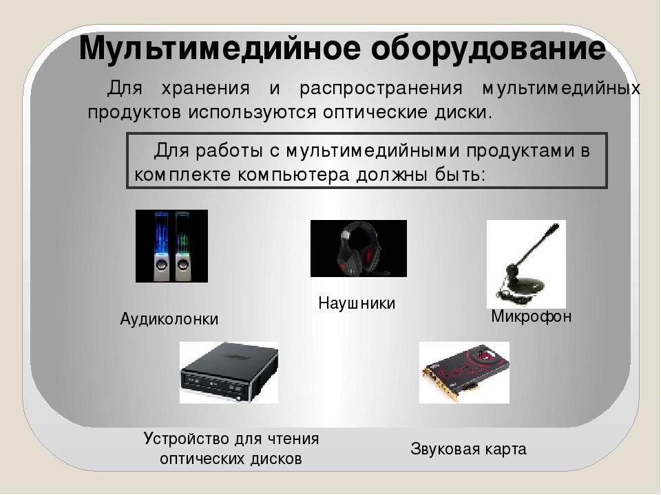 Для работы с мультимедийными продуктами в комплекте компьютера должны быть: А...