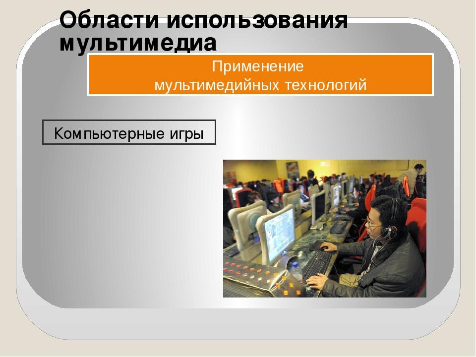 Области использования мультимедиа Применение мультимедийных технологий Компью...