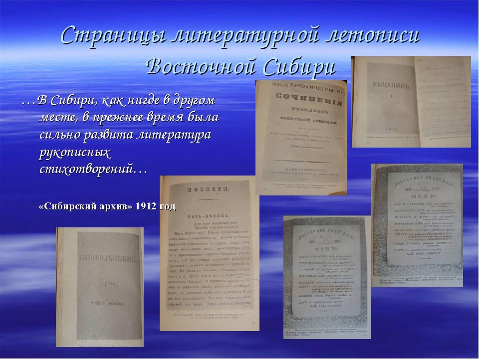 Решебник по литературе восточной сибири 5 класс