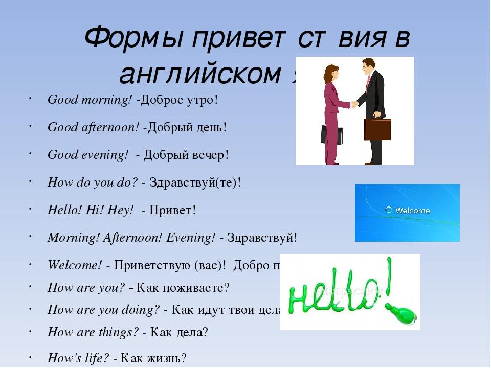 для по английскому знакомства диалоги