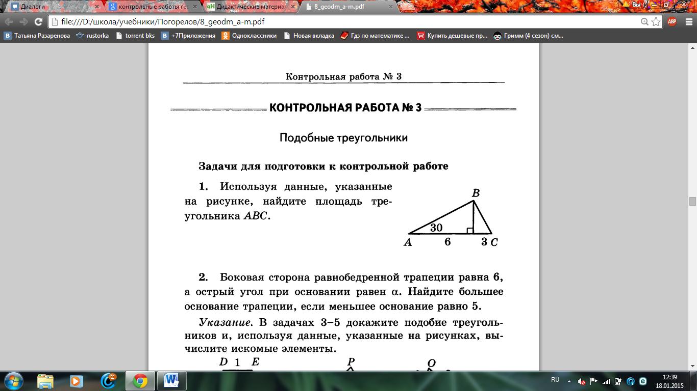 Контрольная работа по теме Подобные треугольники страница  hello html 58634696 png
