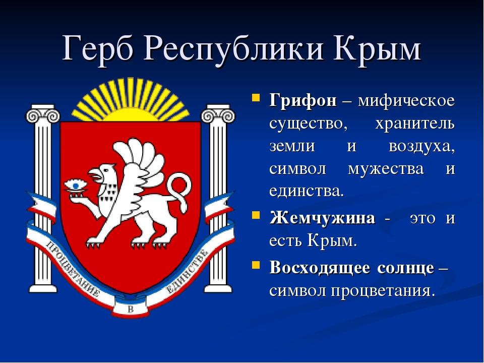 Цветами, картинки на тему республика крым