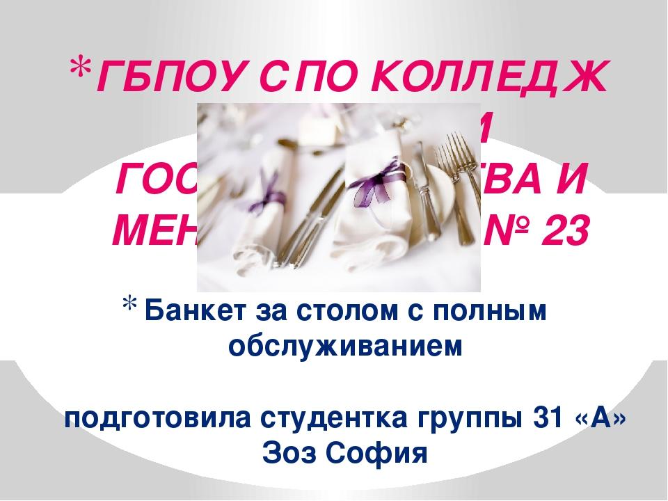 ГБПОУ СПО КОЛЛЕДЖ ИНДУСТРИИ ГОСТЕПРИИМСТВА И МЕНЕДЖМЕНТА № 23 Банкет за столо...