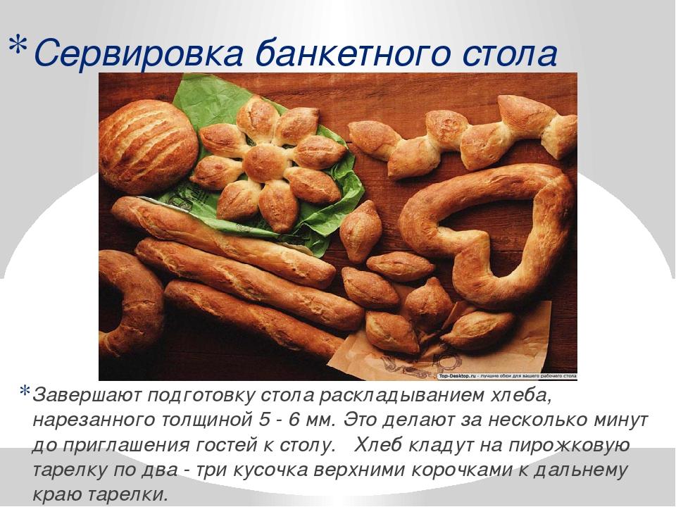 Сервировка банкетного стола Завершают подготовку стола раскладыванием хлеба,...
