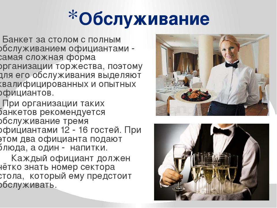 Обслуживание Банкет за столом с полным обслуживанием официантами - самая слож...