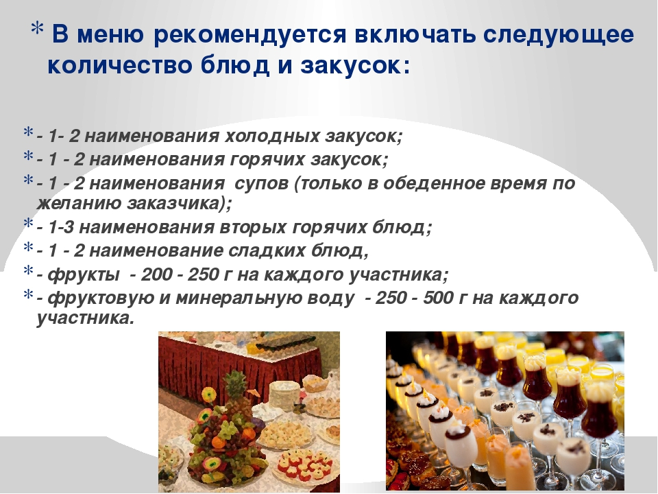 В меню рекомендуется включать следующее количество блюд и закусок: - 1- 2 наи...
