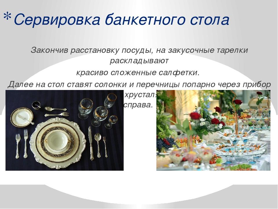 Сервировка банкетного стола Закончив расстановку посуды, на закусочные тарелк...