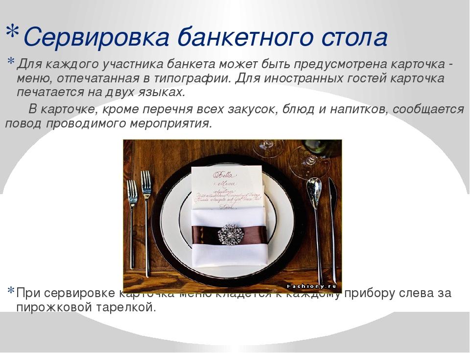 Сервировка банкетного стола Для каждого участника банкета может быть предусмо...