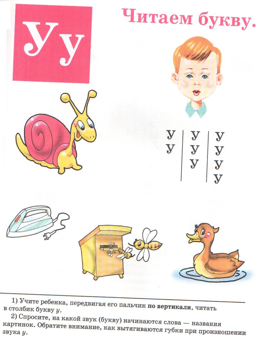 планы-конспекты уроков по букварю н жуковой