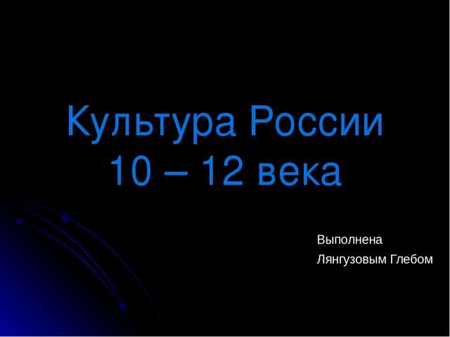 Доклад по истории культура россии 8500