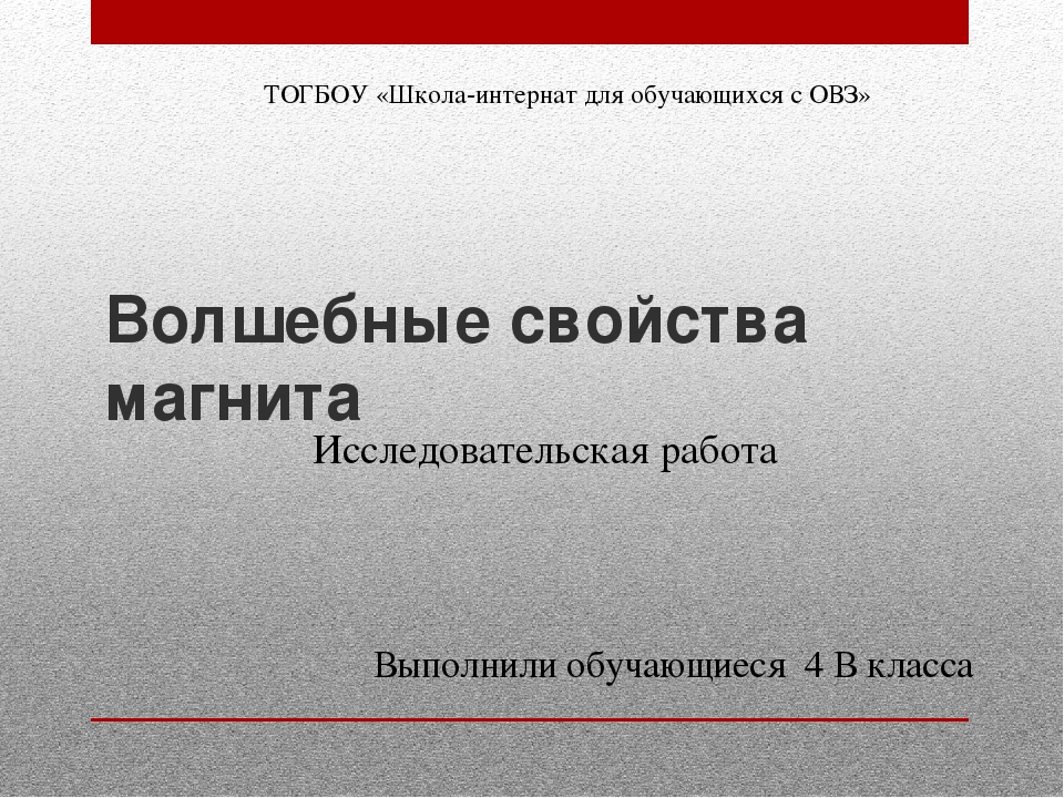 Волшебные свойства магнита Выполнили обучающиеся 4 В класса ТОГБОУ «Школа-инт...